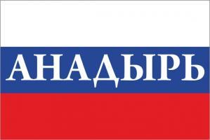 Флаг России с названием города Анадырь