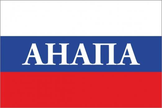 Флаг России с названием города Анапа