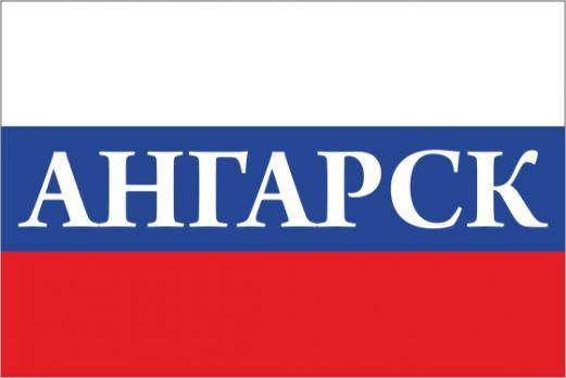 Флаг России с названием города Ангарск