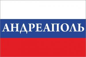 Флаг России с названием города Адреанаполь